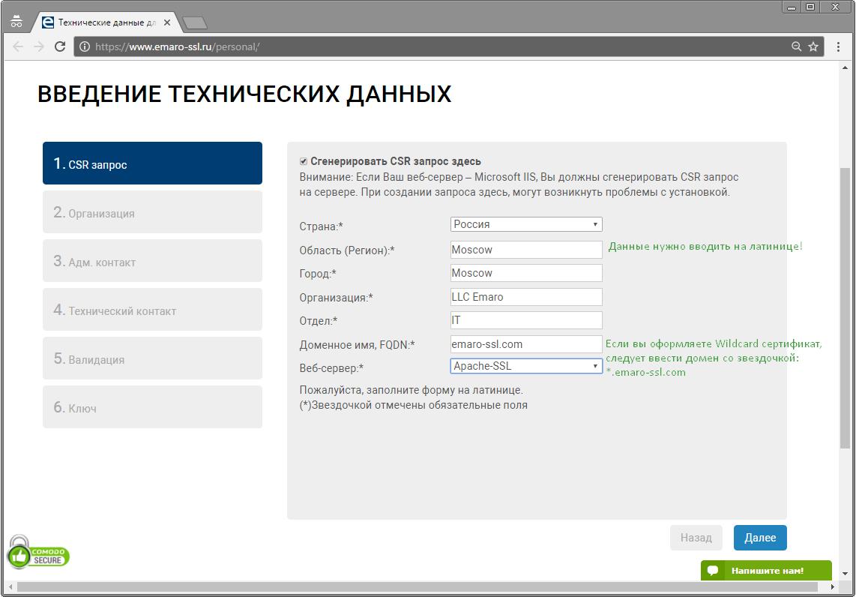 Получение и установка ssl сертификата apache hr-бренд продвижение компании на рынке