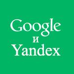 Позиции в Google и Yandex
