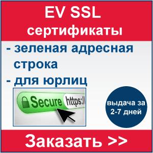 Как выбрать ssl сертификат для сайта по бронированию отелей, билетов