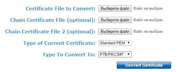 Конвертировать SSL сертификат PEM в P7B / PKCS#7